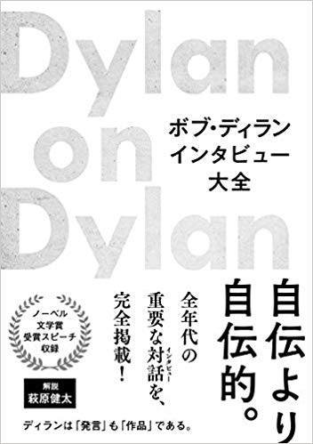 Dylan Japan